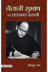 Netaji Subhash Ki Rahasyamaya Kahani Paperback