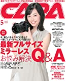 CAPA(キャパ) 2019年 05 月号 [雑誌]