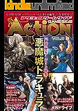 アクションゲームサイド Vol.B (GAMESIDE BOOKS)