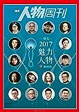 南方人物周刊2018年第1期
