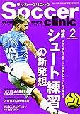 サッカークリニック2020年2月号(シュート練習の新発想)