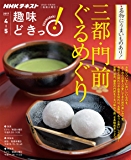 NHK 趣味どきっ!(火曜) 三都・門前ぐるめぐり 2017年 4月~5月 [雑誌] (NHKテキスト)