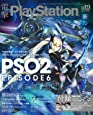 電撃PlayStation 2019年6月号 Vol.675