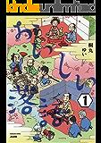 おいしい落語(分冊版) 【第1話】 (ぶんか社グルメコミックス)