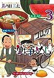戦争めし3(ヤングチャンピオン・コミックス)