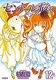 セントールの悩み(12)【特典ペーパー付き】 (RYU COMICS)
