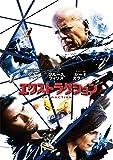 エクストラクション [DVD]