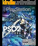 電撃PlayStation Vol.675【アクセスコード付き】 [雑誌]