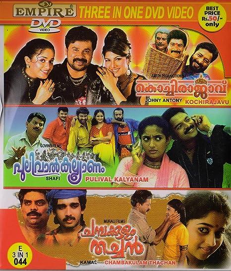 Amazon buy kochirajavu pulival kalyanam chambakulam thachan kochirajavu pulival kalyanam chambakulam thachan 0443 in 1 dvd thecheapjerseys Gallery