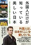 外国人だけが知っている美しい日本~スイス人の私が愛する人と街と自然~