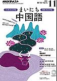 NHKラジオ まいにち中国語 2016年 11月号 [雑誌] (NHKテキスト)