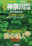 街の達人 7000 でっか字 神奈川 横浜・川崎 便利情報地図 (でっか字 道路地図 | マップル)