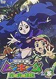 甲虫王者ムシキング~森の民の伝説~ 8 [DVD]