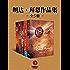 """朗达·拜恩作品集:秘密+力量+魔力+秘密实践版+英雄(全五册)(21天学会""""吸引力法则""""!) (博集心理学系列)"""