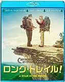 ロング・トレイル! [Blu-ray]