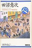 田沼意次―「商業革命」と江戸城政治家 (日本史リブレット人)