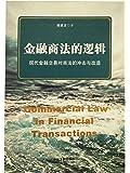金融商法的逻辑:现代金融交易对商法的冲击与改造