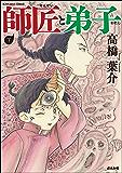 師匠と弟子 (下) (ぶんか社コミックス)