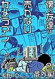 僕の友達は売れないカメラマン21・番外編 (コミックリベロ)