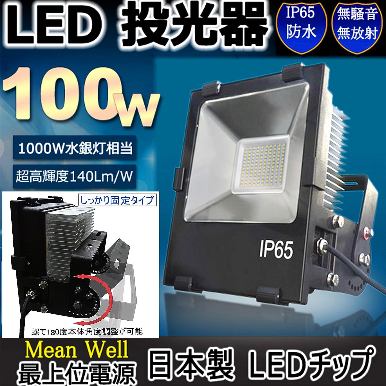 【2年保証】 IP65規格 防水型LEDハイパワー投光器 100W型 1000W 相当 昼光色6000k  放熱対策ある 100v/プラグ付 省エネ、ノイズなしの設計(ハロゲン代替品) 作業灯 ワークライト 看板照明 LEDライト スポットライト 【 日本製 LEDチップ 電源内蔵 高機能 NEANWELL電源 採用 】 高輝度投光機 防雨形LED投光器(100Wタイプ) 100wLED投光機 (高信頼性弊社にて全数検品済) 二年保証 TEN-100 B016WEODZ0 20500  昼光色6000K