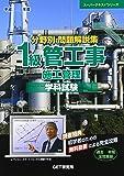 分野別問題解説集 1級管工事施工管理学科試験〈平成29年度〉 (スーパーテキストシリーズ)