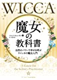 魔女の教科書ーー自然のパワーで幸せを呼ぶウイッカの魔法入門 (フェニックスシリーズ)