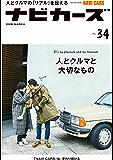 NAVI CARS (ナビカーズ) 34 2018年 03月号 [雑誌]