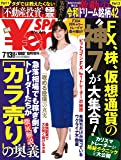 Yen_SPA! (エン・スパ)2019年夏号7月13日号 (週刊SPA!(スパ)増刊)