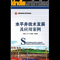 水平井技术发展及应用案例