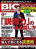 BIGtomorrow (ビッグトゥモロウ) 2018年1月号 [雑誌]