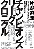 チャンピオンズリーグ・クロニクル 「サッカー最高峰の舞台」がたどった激動の四半世紀