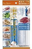 貝印 Kai House Select おいしさそのまま! 真空ポンプ & 保存袋 ( スターター セット ) DH2058