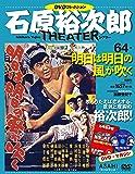 石原裕次郎シアター DVDコレクション 64号 『明日は明日の風が吹く』  [分冊百科]