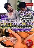 「こんなおばちゃんでも興奮してくれるの…」閉経して久しく女を忘れた還暦のおばさんでも息子ほど歳の離れた男が童貞と知って…/Nadeshiko [DVD]