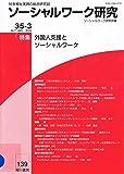ソーシャルワーク研究 Vol.35No.3―社会福祉実践の総合研究誌 特集:外国人支援とソーシャルワーク