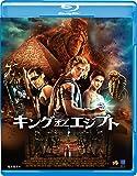 キング・オブ・エジプト [Blu-ray]