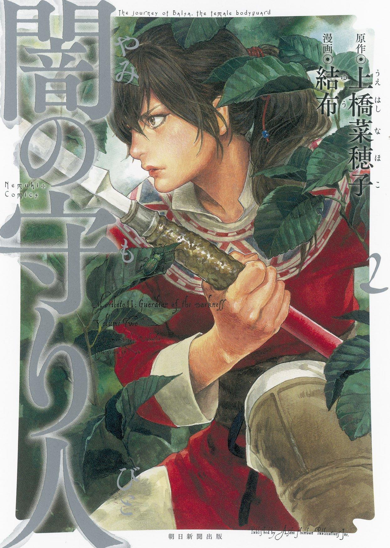 闇の守り人 2 Nemukiコミックス 上橋菜穂子 結布 本 通販 Amazon