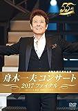 芸能生活55周年記念 舟木一夫コンサート 2017ファイナル 2017.11.6 東京・中野サンプラザ [DVD]