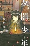 怪談 夕闇少年 (別冊フレンドコミックス)