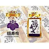 福寿司の漬けチーズ 3個セット 【限定販売】