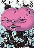 ゲレクシス(1) (イブニングコミックス)