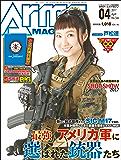 月刊アームズマガジン2017年4月号 [雑誌]