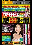 週刊アサヒ芸能 2017年 04/27号 [雑誌]