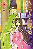 きらきら馨る(3) (ウィングス・コミックス)