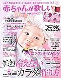 赤ちゃんが欲しいクリニックガイド2018 (主婦の友生活シリーズ)