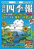 会社四季報ワイド版 2017年 3集夏号 [雑誌]