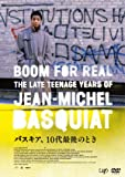 【Amazon.co.jp限定】バスキア、10代最後のとき [DVD] (非売品プレス 付)