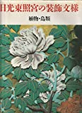 日光東照宮の装飾文様〈植物・鳥類〉