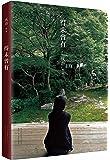 得未曾有:安妮宝贝更名 庆山 后首部作品