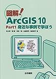 図解!ArcGIS10〈Part1〉身近な事例で学ぼう